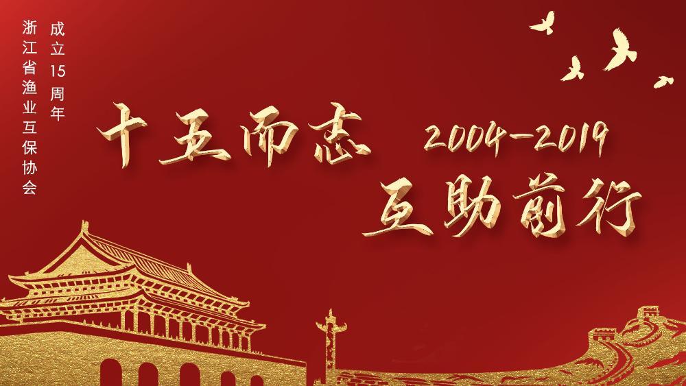 热烈祝贺浙江省am8亚美去来就送38会成立15周年!