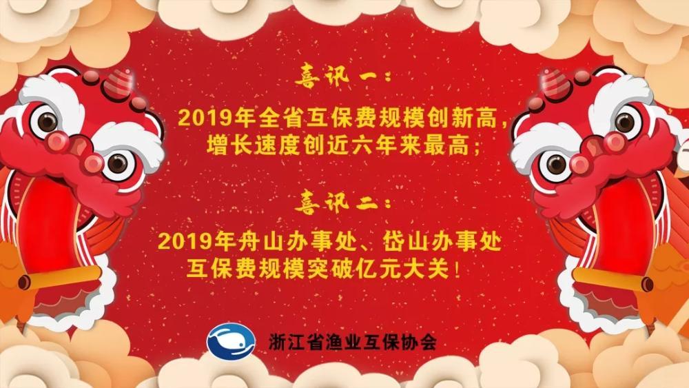 浙江省am8亚美去来就送38会 2019年渔业互助保险保障程度再创新高